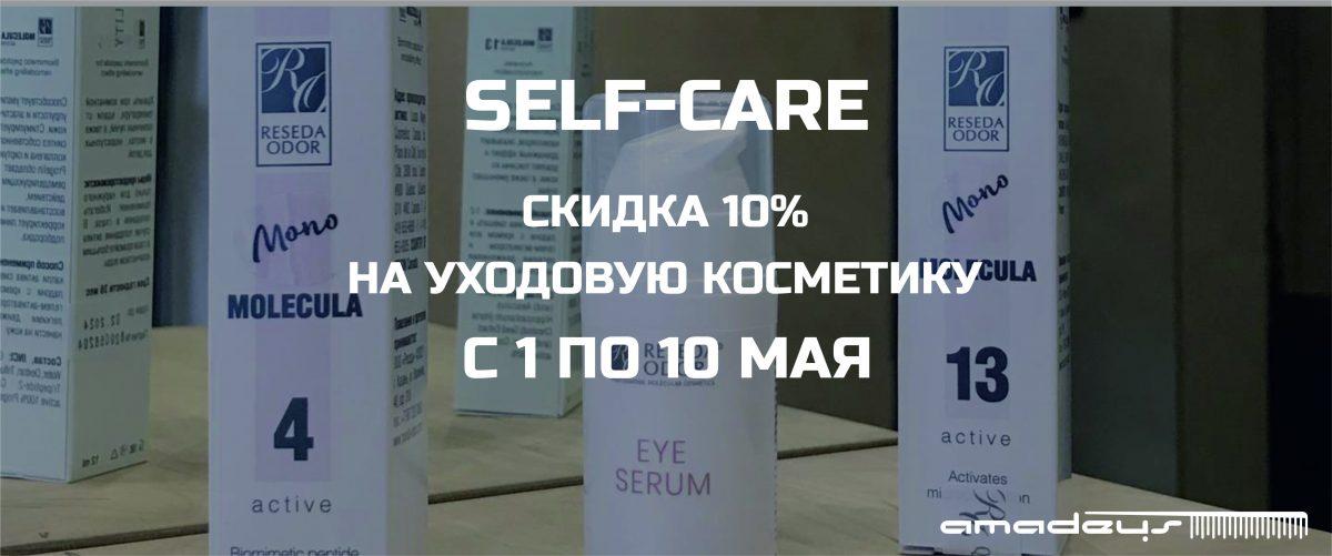 Скидка 10% на косметику с 1 по 10 мая