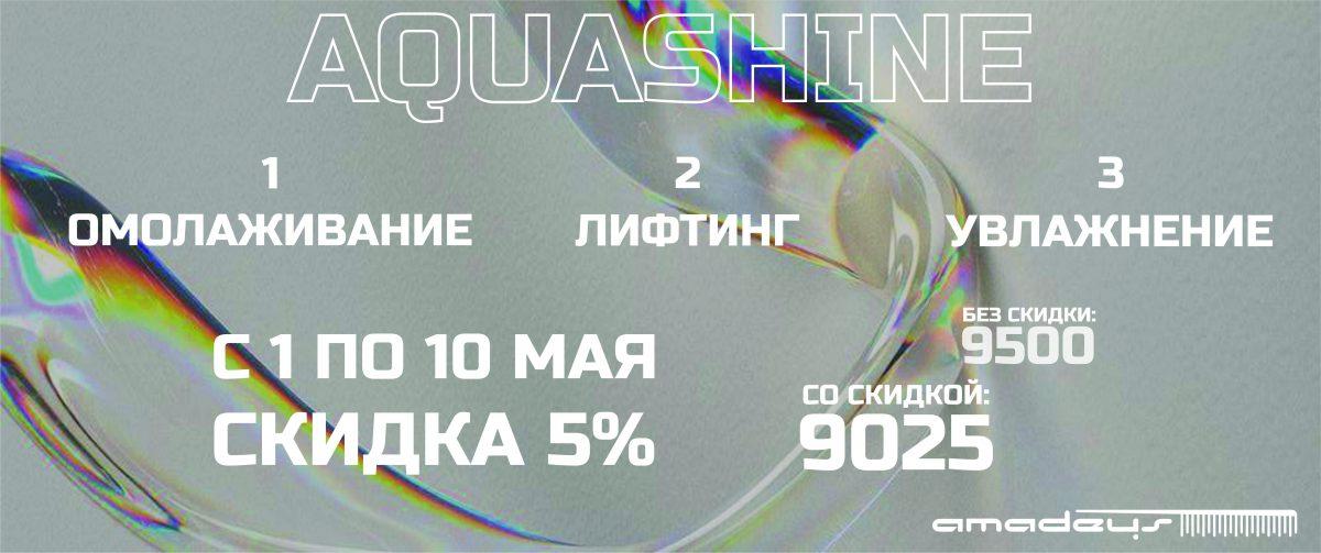 Биорепарация AQUASHINE со скидкой 5% с 1 по 10 мая